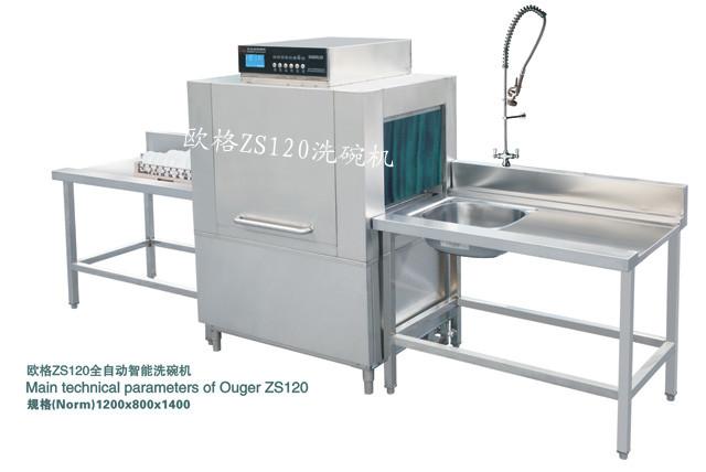 供应用于洗碗的欧格ZS120全自动洗碗机