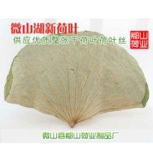供应用于荷叶的荷叶 干荷叶 花果茶用荷叶