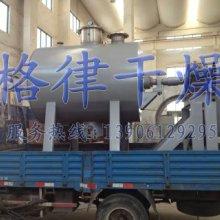 氢氧化钡真空耙式干燥机 氢氧化钡耙式真空干燥机 格律特供