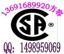 供应电源适配器SAA认证电源适配器NOM认证13691689920方容批发