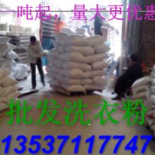 供应液体洗涤剂配方产品的使用批发
