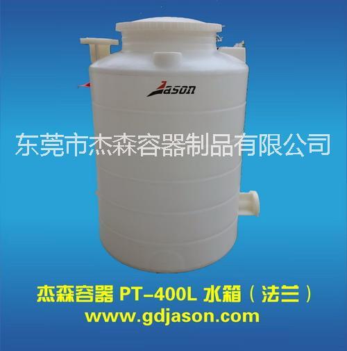供应400升塑料储罐
