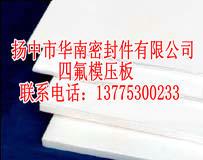 聚四氟乙烯板图片/聚四氟乙烯板样板图 (1)