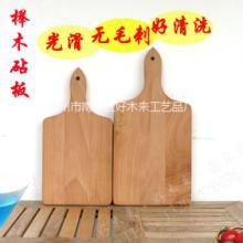 供应榉木砧板菜板 儿童辅食板 现货批发