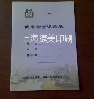 宣传册印刷图片/宣传册印刷样板图 (3)
