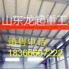 供应厂家供应山东10吨电动单梁起重机/LD型电动单梁起重机批发