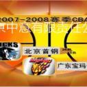 重庆体育比赛现场电视直播系统供应图片