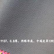 荔枝纹合成革人造皮革珠海厂家直销图片