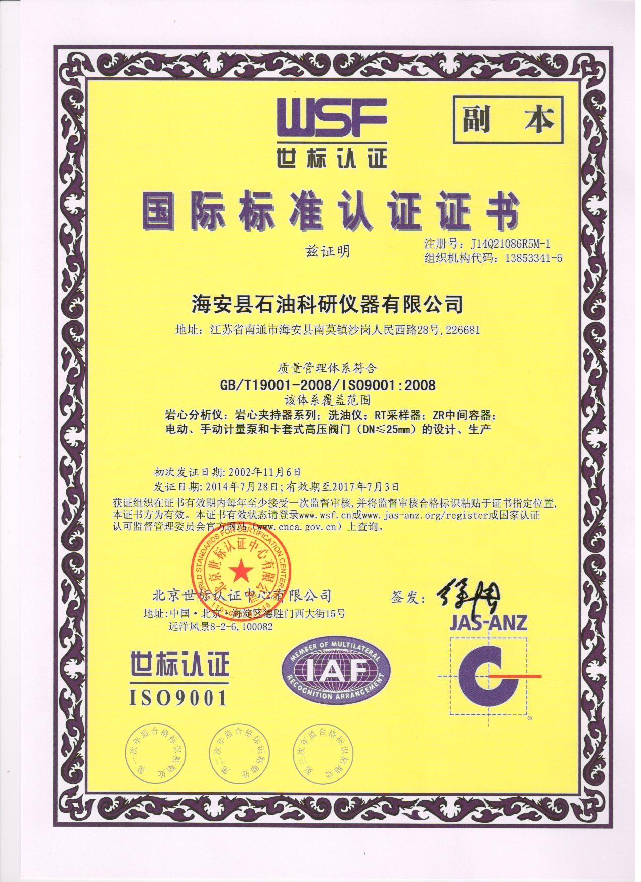 国际标准认证书2014082.jpg
