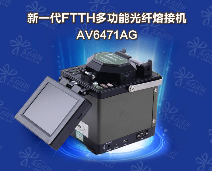 供应国产光纤熔接机AV6471AG