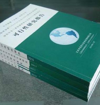 石家庄化工可行性研究报告范文编写图片/石家庄化工可行性研究报告范文编写样板图 (2)