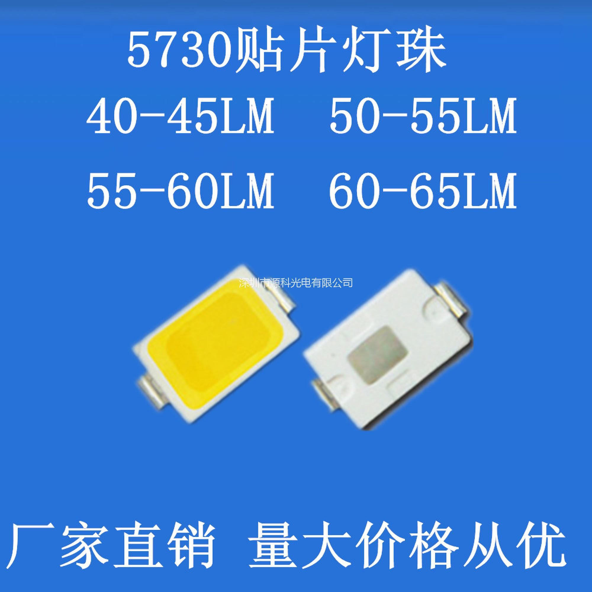 供应超高亮5730冷白光价格 价格优势5730白光首选厂家