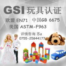 香港EN71玩具测试-布绒玩具检测