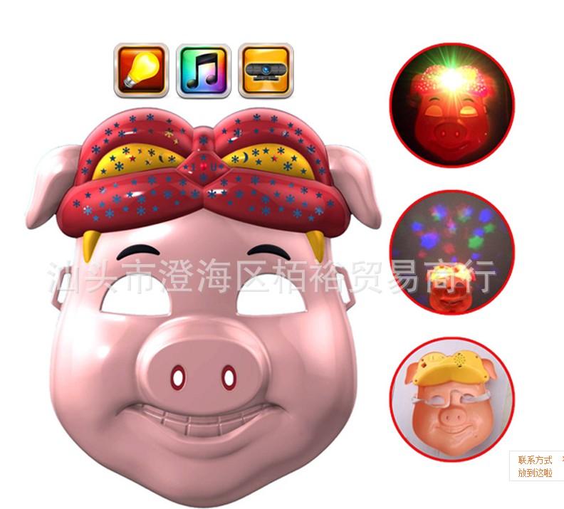 供应用于舞会装扮的猪猪侠发光面具