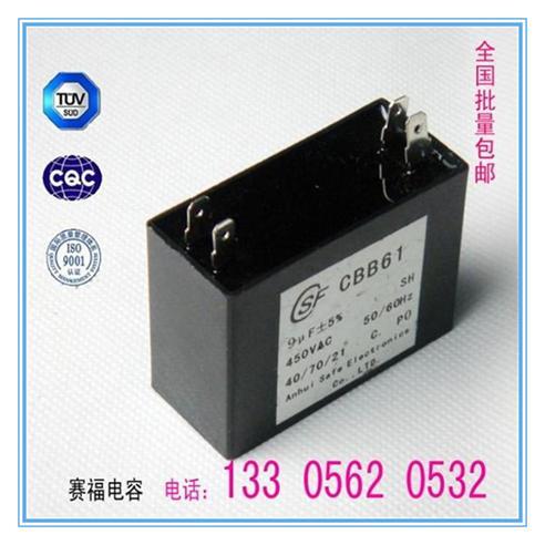 cbb61电动工具配件电容器图片大全