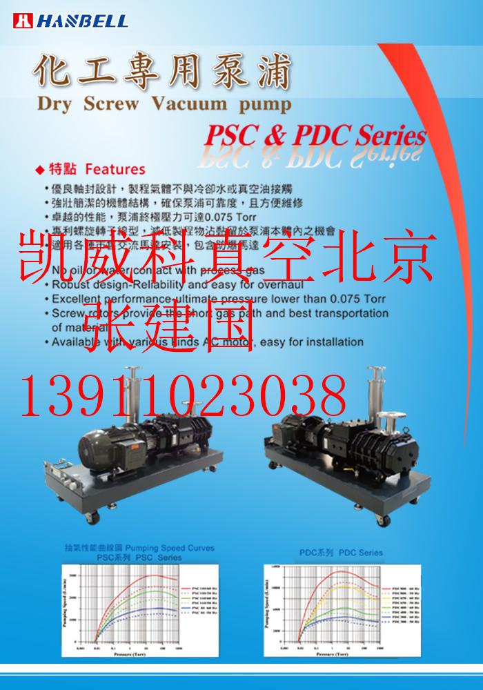 供应干式变螺杆真空泵,干式螺杆真空泵维修,干式螺杆真空泵招标