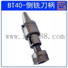 供应BT40-侧铣刀柄
