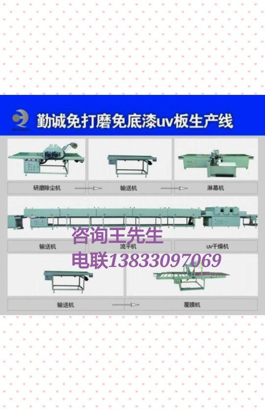 高光板uv涂装生产线销售