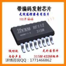 无线模块 无线发射芯片RF112
