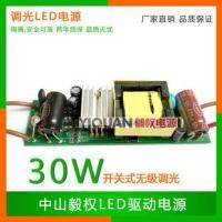 供应30W LED可调光驱动电源 日光灯调光驱动