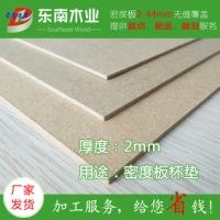 供应用于杯垫的2mm 纤维板 提供裁切加工