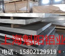 锦州       铝板