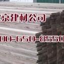 供应北京建材公司