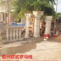 儋州那大现浇罗马柱多少钱图片