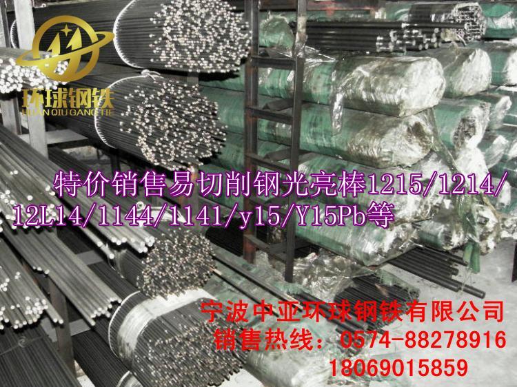 专业批发零售优质y40mn易切削钢 精心打造一流y40mn易切削钢!