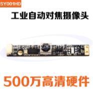 威鑫视界SY001HD图片