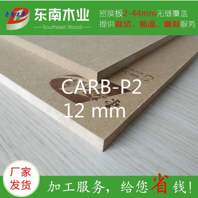 厂家直销 12mm 密度板纤维板 可做音响