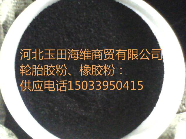 轮胎胶粉图片/轮胎胶粉样板图 (2)