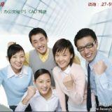 汉口江汉区计算机应用高级办公培训