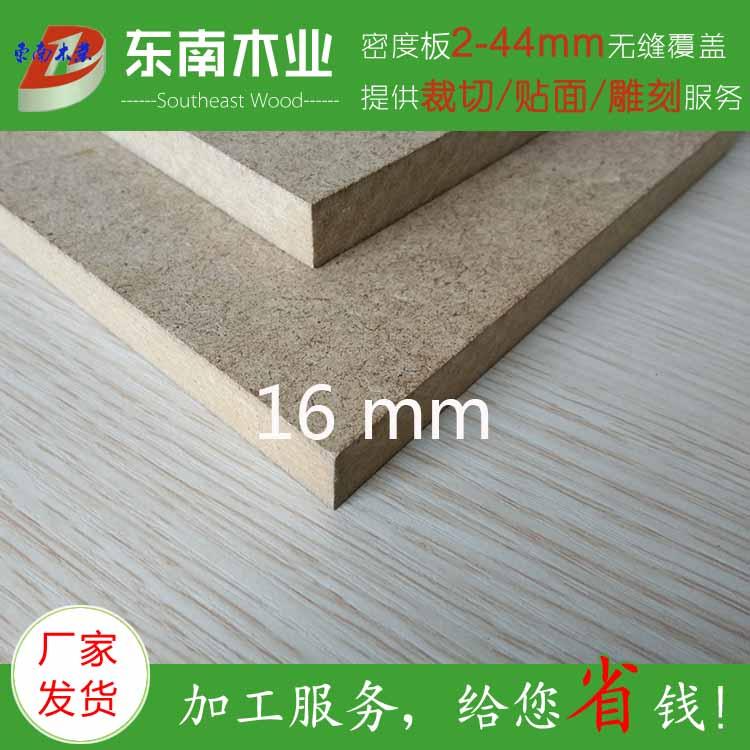 供应东南木业E2级16mm密度板 可裁切贴面
