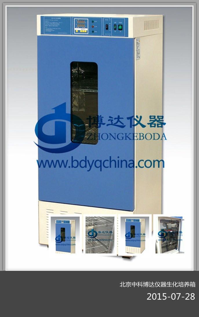 供应北京微生物恒温培养试验箱价格,生化培养箱【中科博达品牌】