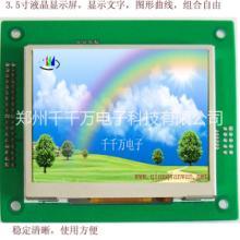 供应仪器仪表显示的3.5寸总线型彩色液晶显示模块 河3.5寸总线型彩色液晶显示模块