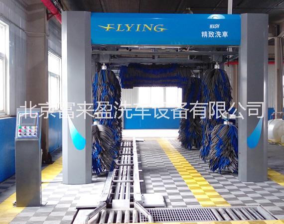 供应北京富来盈品牌自动洗车设备价格