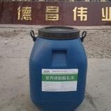 供应海边工程专用防腐耐酸碱材料,聚丙烯酸酯乳液