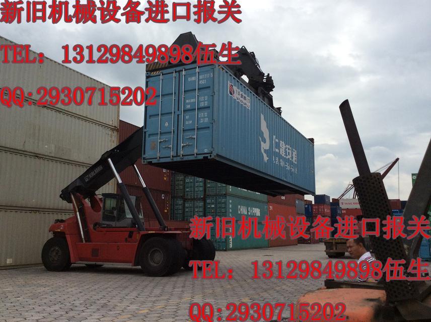 供应怎么从台湾进口二手机器