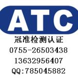 供应电话机CE认证,深圳电话机CE认证