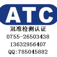 电池MSDS报告 惠州涂料REACH检测图片