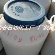 乳化剂EL系列EL-40 EL40图片