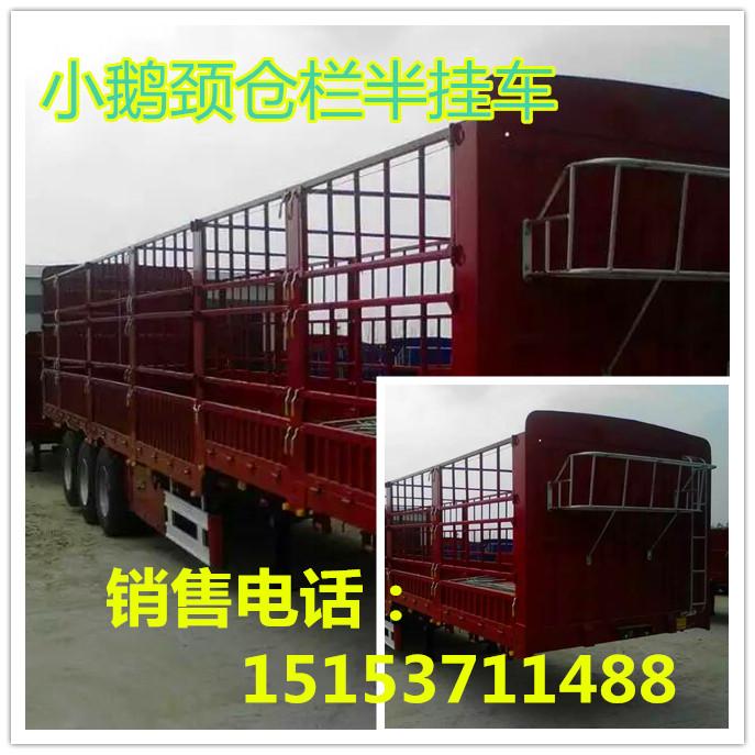 供应广西省13米仓栏半挂车 高低板花栏车 高强轻体仓栏挂车多少钱