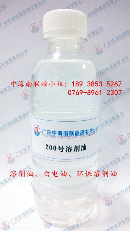 供应200号溶剂油,油漆稀释溶剂油