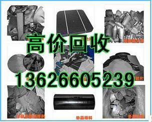 供应用于多晶硅电池片回收的多晶硅电池片回收13626605239尊浊