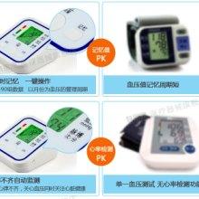 供应用于心血管病防治 家用血压计 背光屏 心率监测 血压测量 语音播报 全自动智能血压仪 电子血压计 家用血压计