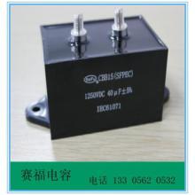 供应用于电机电容器 的直流电焊机电容器40uf 1250VDC