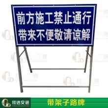 道路施工牌厂家 道路临时交通标志牌 反光警示牌 施工现场告示牌批发