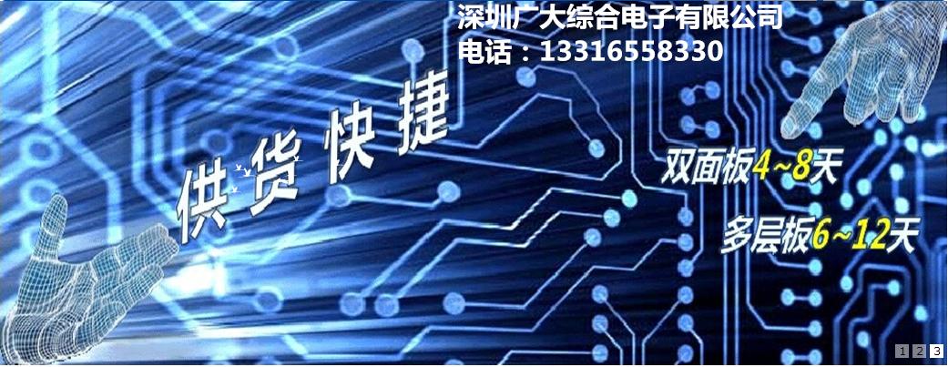 供应pcb电路板|pcb设计|pcba加工产品_产品展示第(1)