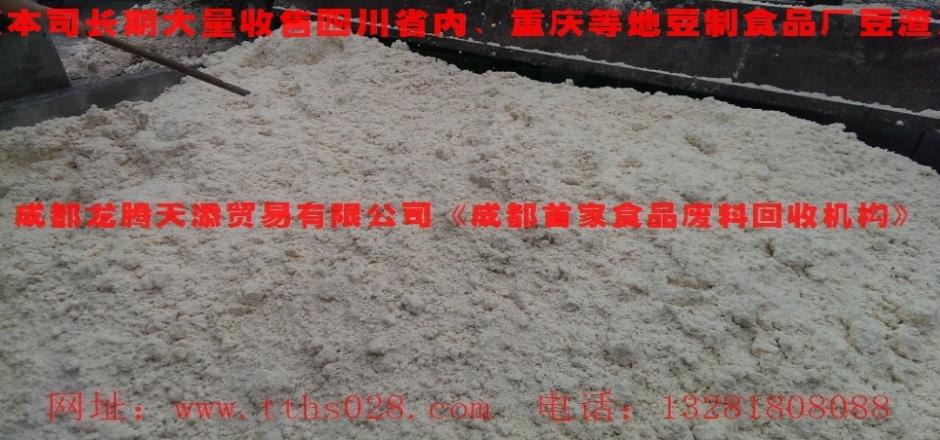 供应用于养殖用的简阳石桥长期大量出售优质豆渣